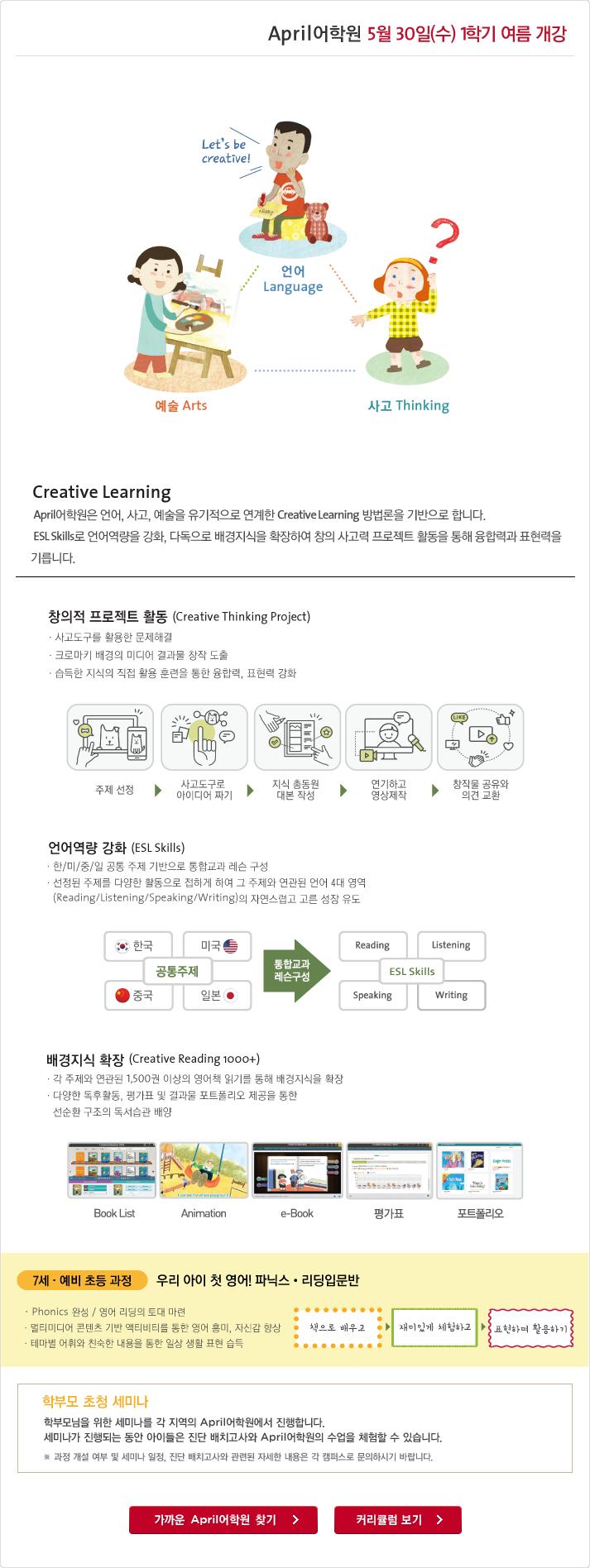 April어학원 2018 1학기 여름개강