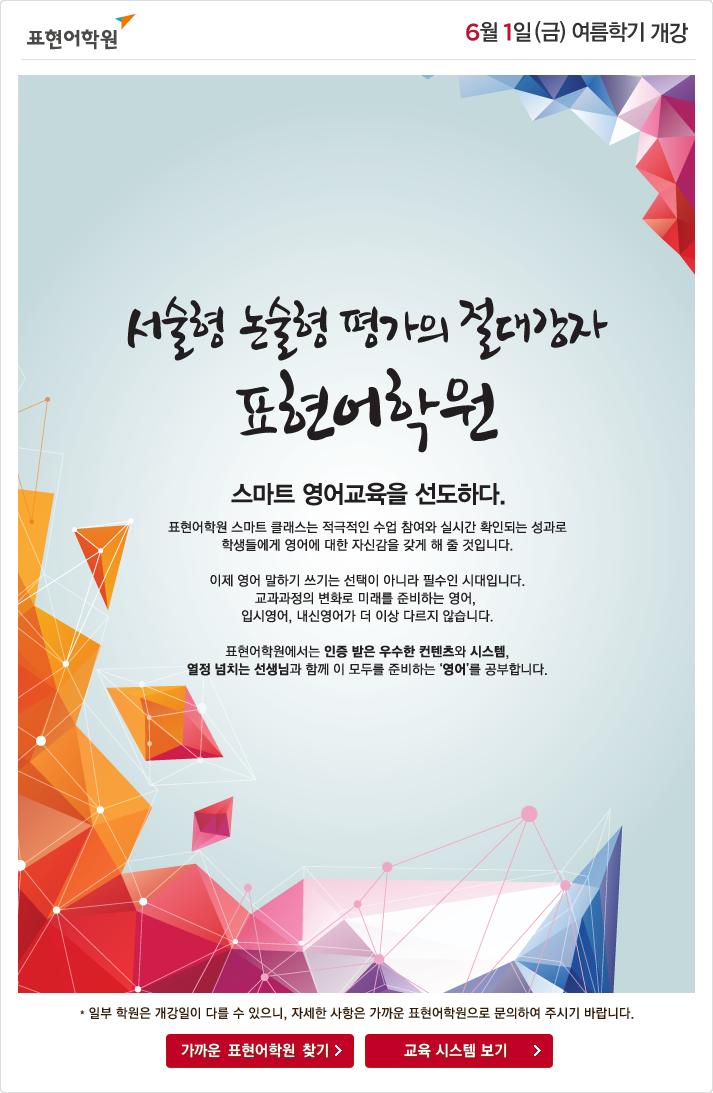 표현어학원 2018 봄학기 개강공지