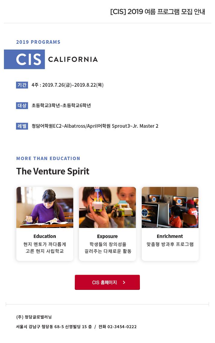 2019 CIS 여름캠프
